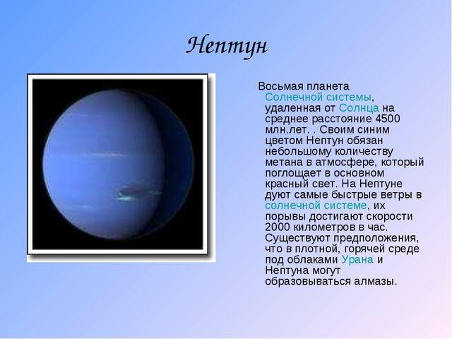 Нептун Восьмая планета Солнечной системы, удаленная от Солнца на среднее расс...
