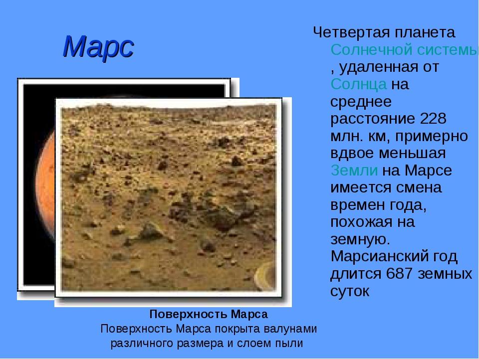 Марс Четвертая планета Солнечной системы, удаленная от Солнца на среднее расс...