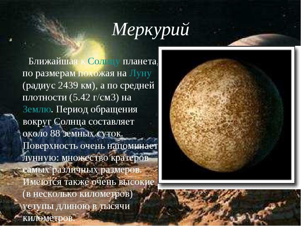 Меркурий Ближайшая к Солнцу планета, по размерам похожая на Луну (радиус 2439...