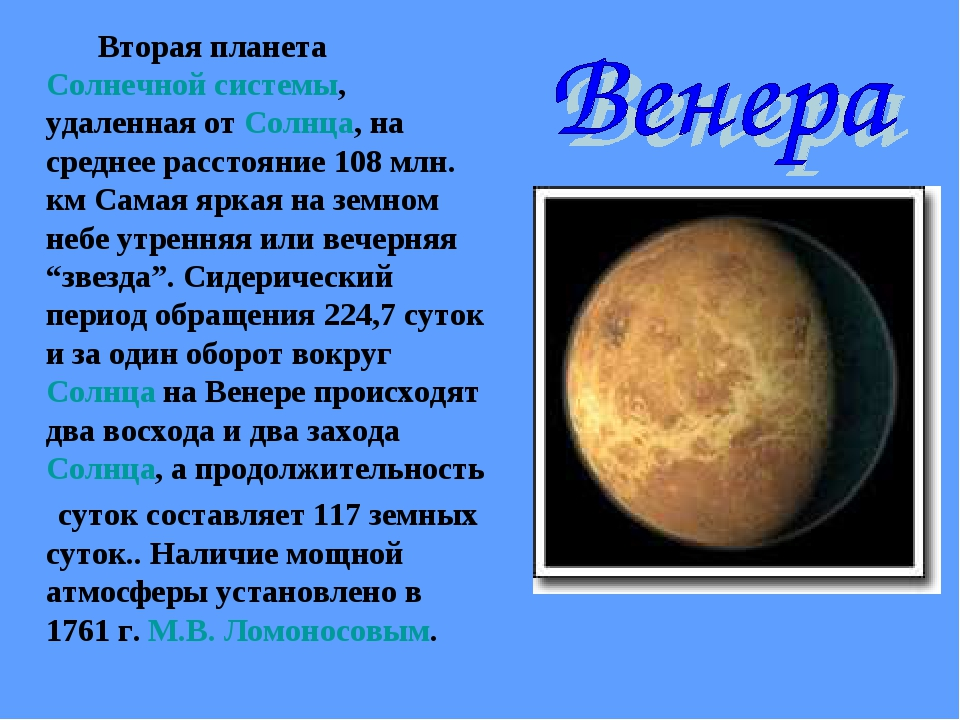 Вторая планета Солнечной системы, удаленная от Солнца, на среднее расстояние...