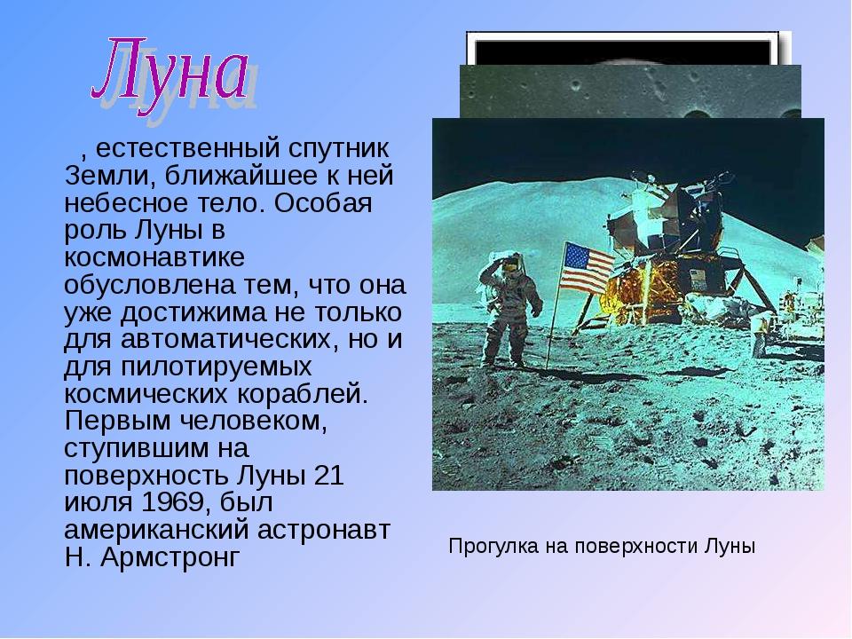 , естественный спутник Земли, ближайшее к ней небесное тело. Особая роль Лун...
