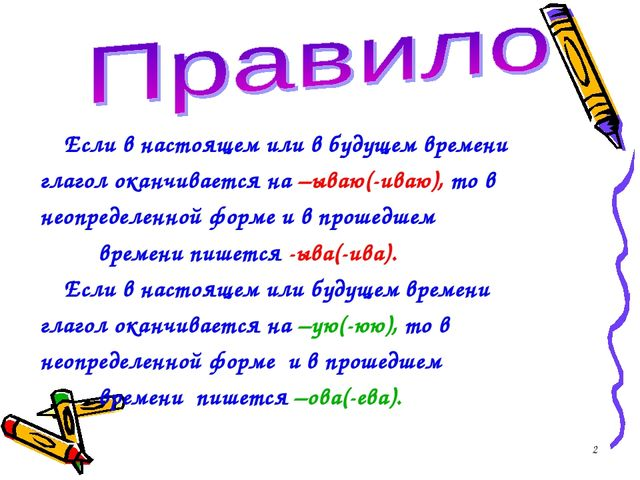 * Если в настоящем или в будущем времени глагол оканчивается на –ываю(-иваю)...