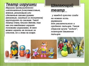 Театр игрушки. Игрушки промышленного изготовления (пластмассовые, мягкие, ре