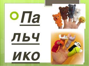 Пальчиковый театр. Куклы, надевающиеся на палец - самые маленькие артисты к
