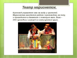 Театр марионеток. Кукловод управляет ими на виду у зрителей. Марионетка нахо