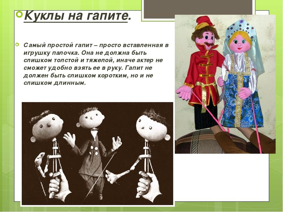 картинки как сделать кукле одежду
