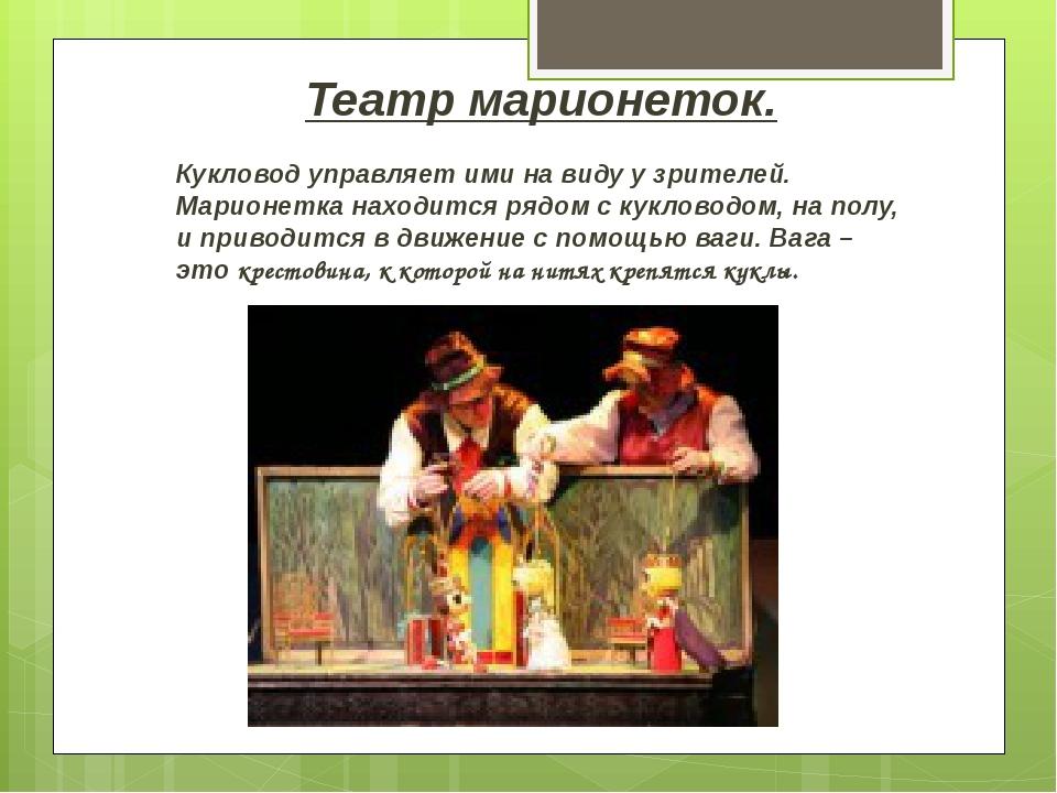 Театр марионеток. Кукловод управляет ими на виду у зрителей. Марионетка нахо...