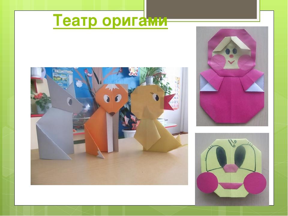 Театр оригами