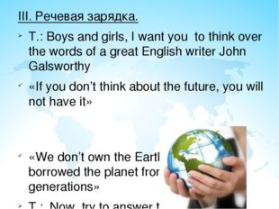 III. Речевая зарядка. T.: Boys and girls, I want you to think over the words