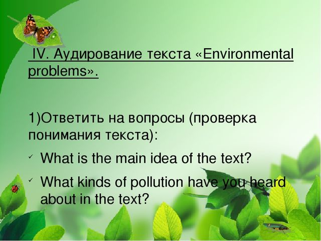 IV. Аудирование текста «Environmental problems». 1)Ответить на вопросы (пров...