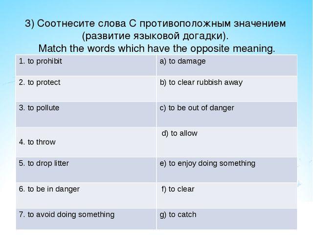 3) Соотнесите слова C противоположным значением (развитие языковой догадки)....