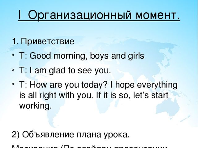 I Организационный момент. 1. Приветствие T: Good morning, boys and girls T: I...