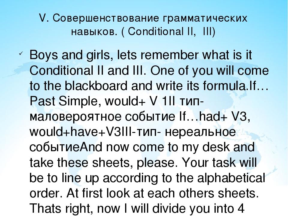 V. Совершенствование грамматических навыков. ( Conditional II, III) Boys and...