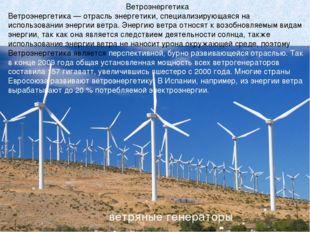 Ветроэнергетика Ветроэнергетика — отрасль энергетики, специализирующаяся на и