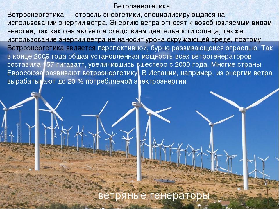 Ветроэнергетика Ветроэнергетика — отрасль энергетики, специализирующаяся на и...