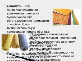 Пеноплен - это поливинилхлоридная вспененная пленка на бумажной основе, изгот