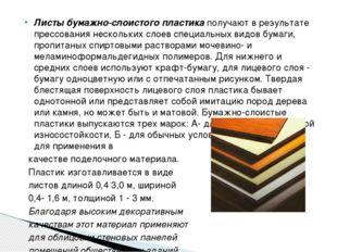 Листы бумажно-слоистого пластика получают в результате прессования нескольких