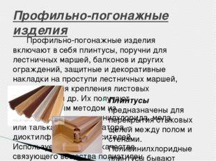 Профильно-погонажные изделия Профильно-погонажные изделия включают в себя пли