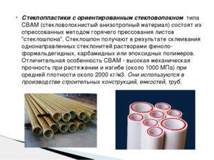 Стеклопластики с ориентированным стекловолокном типа СВАМ (стекловолокнистый