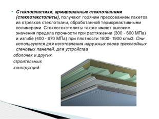 Стеклопластики, армированные стеклотканями (стеклотекстолиты), получают горяч