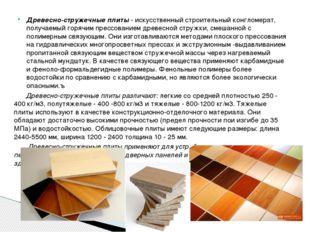 Древесно-стружечные плиты - искусственный строительный конгломерат, получаемы