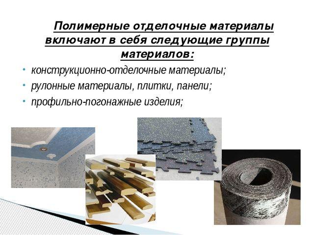 Полимерные отделочные материалы включают в себя следующие группы материалов:...