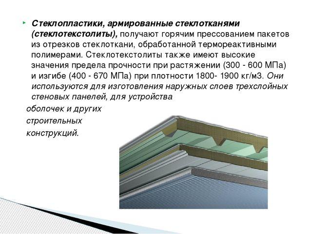 Стеклопластики, армированные стеклотканями (стеклотекстолиты), получают горяч...