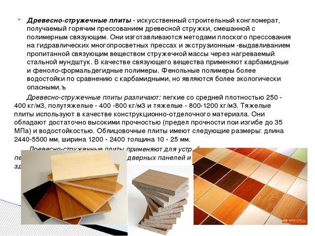 Древесно-стружечные плиты - искусственный строительный конгломерат, получаемы...