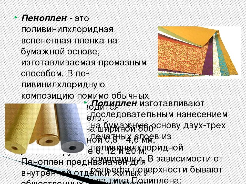 Пеноплен - это поливинилхлоридная вспененная пленка на бумажной основе, изгот...