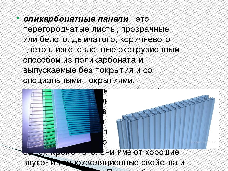 оликарбонатные панели - это перегородчатые листы, прозрачные или белого, дымч...