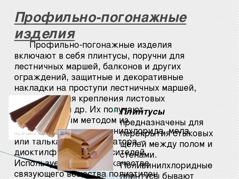 Профильно-погонажные изделия Профильно-погонажные изделия включают в себя пли...