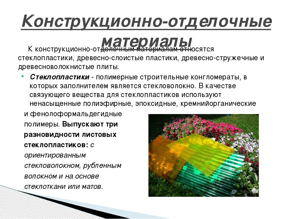 К конструкционно-отделочным материалам относятся стеклопластики, древесно-сл...