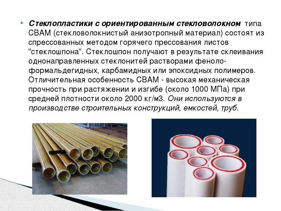 Стеклопластики с ориентированным стекловолокном типа СВАМ (стекловолокнистый...