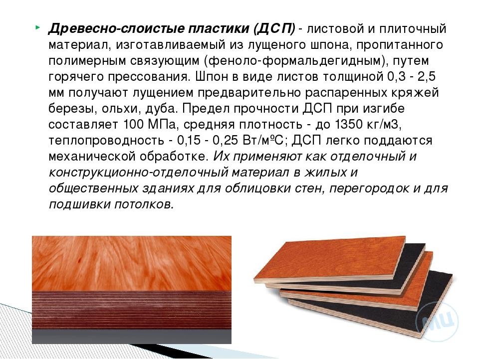 Древесно-слоистые пластики (ДСП) - листовой и плиточный материал, изготавлива...