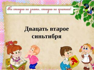 Двацать втарое синьтибря scul32.ucoz.ru