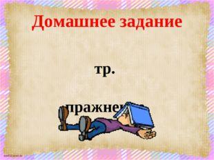 Домашнее задание Стр. Упражнение scul32.ucoz.ru