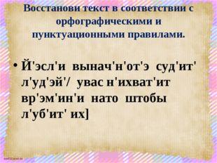 Восстанови текст в соответствии с орфографическими и пунктуационными правилам