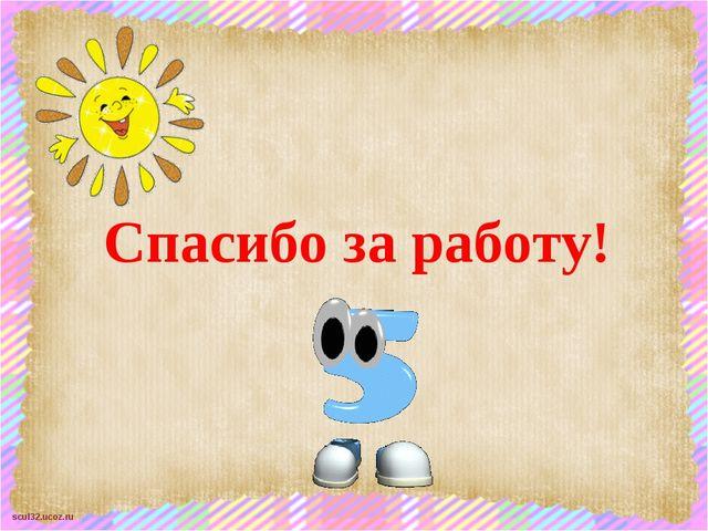 Спасибо за работу! scul32.ucoz.ru