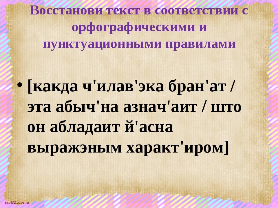 Восстанови текст в соответствии с орфографическими и пунктуационными правилам...