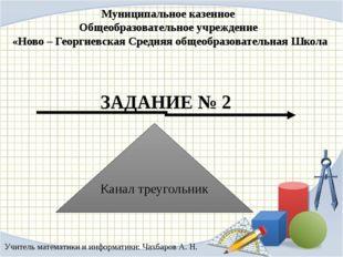 Муниципальное казенное Общеобразовательное учреждение «Ново – Георгиевская Ср