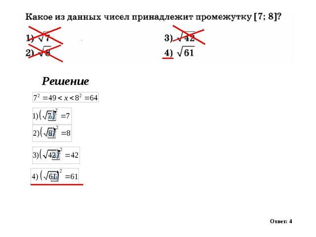 Решение Ответ: 4
