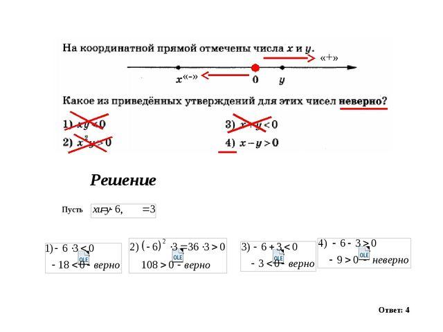 «-» «+» Решение Пусть Ответ: 4