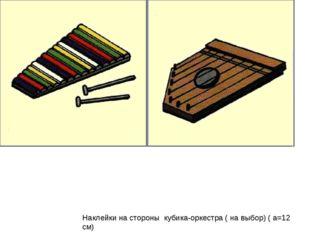 Наклейки на стороны кубика-оркестра ( на выбор) ( а=12 см)