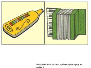 Наклейки на стороны кубика-оркестра ( на выбор)