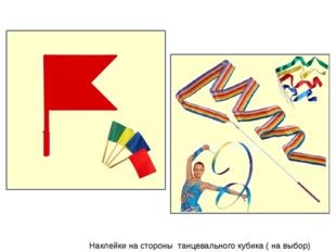 Наклейки на стороны танцевального кубика ( на выбор) ( а=12 см)