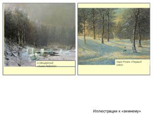 А.Мещерский «Зима.Ледокол» Карл Розен «Первый снег» Иллюстрации к «зимнему»