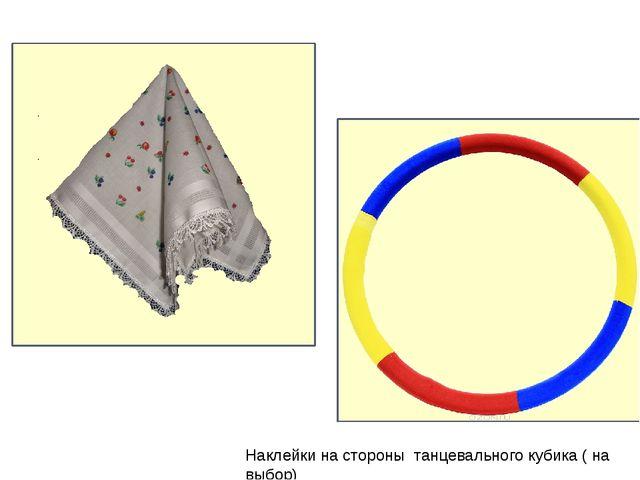 Наклейки на стороны танцевального кубика ( на выбор)