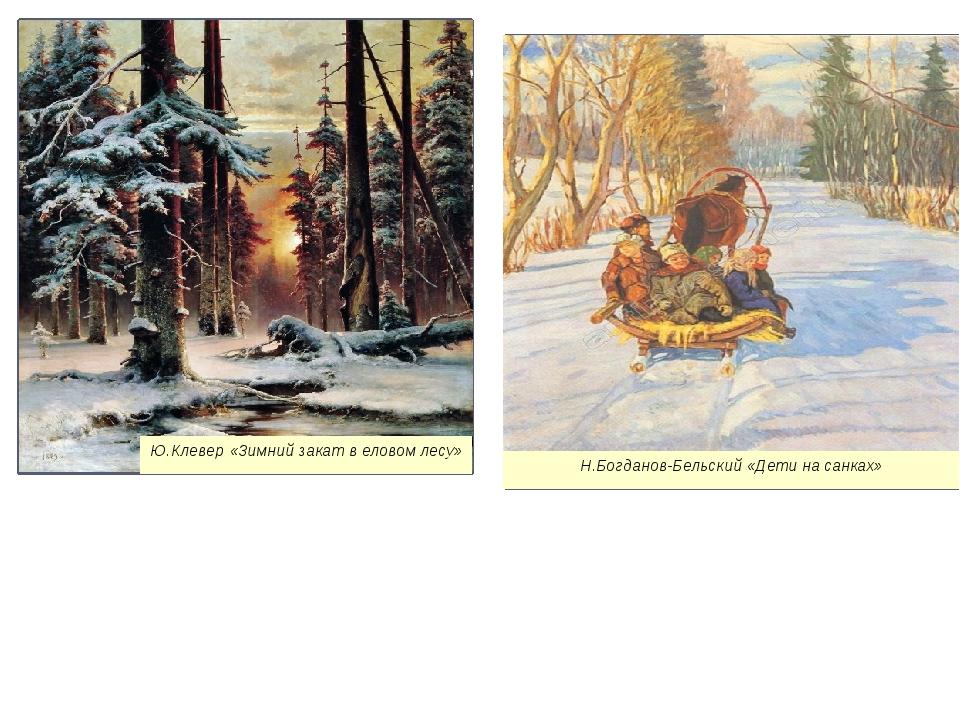 Н.Богданов-Бельский «Дети на санках» Ю.Клевер «Зимний закат в еловом лесу»