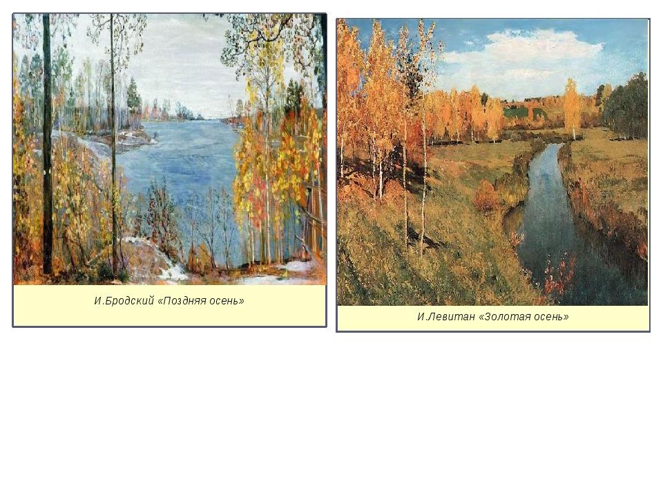 И.Бродский «Поздняя осень» И.Левитан «Золотая осень»