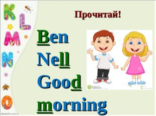 Прочитай! Ben Nell Good morning